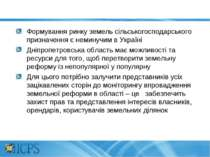 Формування ринку земель сільськогосподарського призначення є неминучим в Укра...