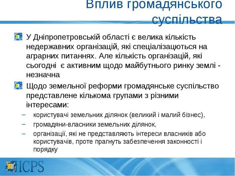 Вплив громадянського суспільства У Дніпропетровській області є велика кількіс...