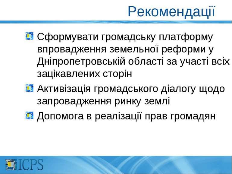 Рекомендації Сформувати громадську платформу впровадження земельної реформи у...
