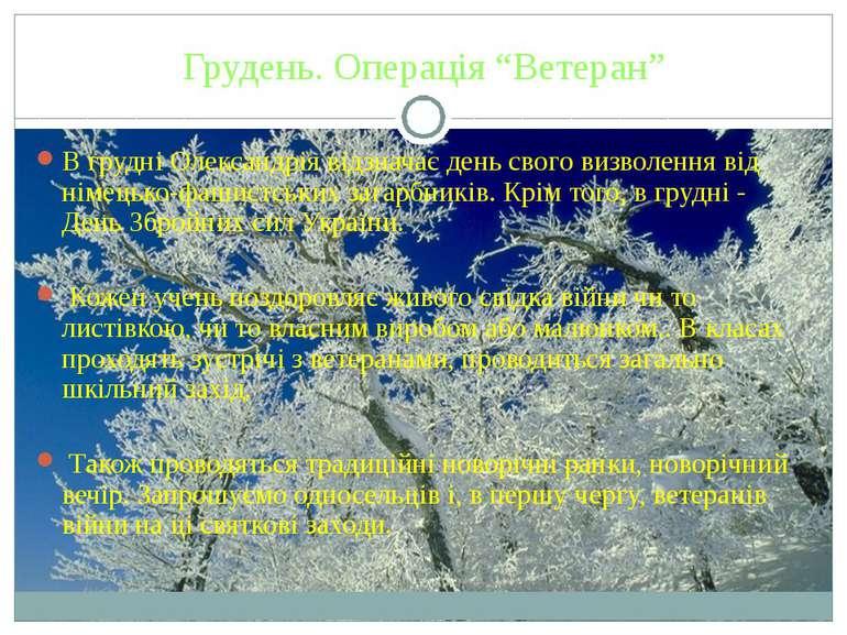"""Грудень. Операція """"Ветеран"""" В грудні Олександрія відзначає день свого визволе..."""