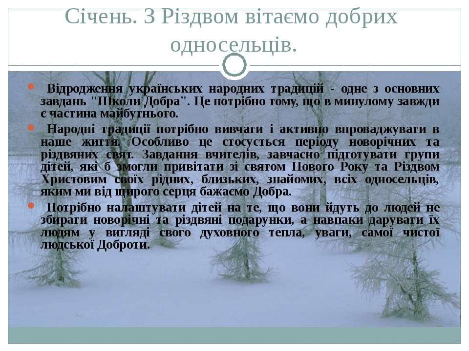 Січень. З Різдвом вітаємо добрих односельців. Відродження українських народни...