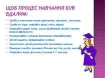 Зробіть вивчення мови приємним, цікавим , веселим; Грайте в ігри, співайте пі...