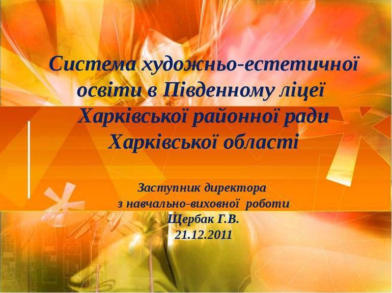 Система художньо-естетичної освіти в Південному ліцеї Харківської районної ра...