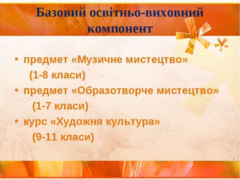 Базовий освітньо-виховний компонент предмет «Музичне мистецтво» (1-8 класи) п...