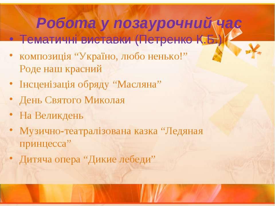 """Робота у позаурочний час Тематичні виставки (Петренко К.Б.) композиція """"Украї..."""