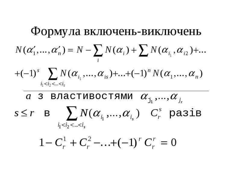 Формула включень-виключень