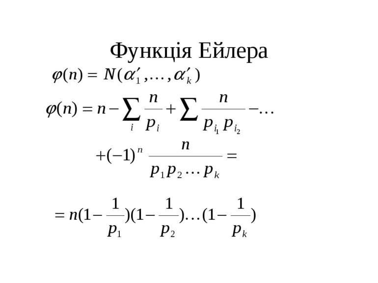 Функція Ейлера