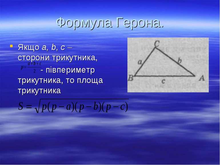 Формула Герона. Якщо a, b, c – сторони трикутника, - півпериметр трикутника, ...