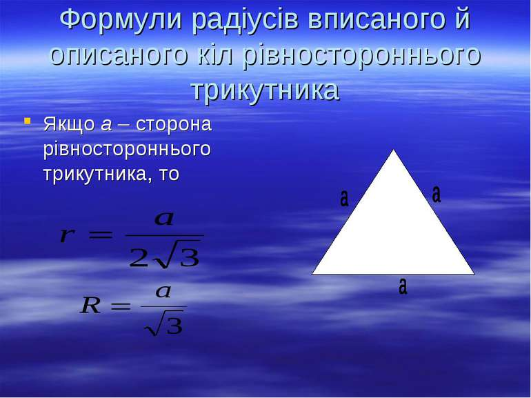 Формули радіусів вписаного й описаного кіл рівностороннього трикутника Якщо а...