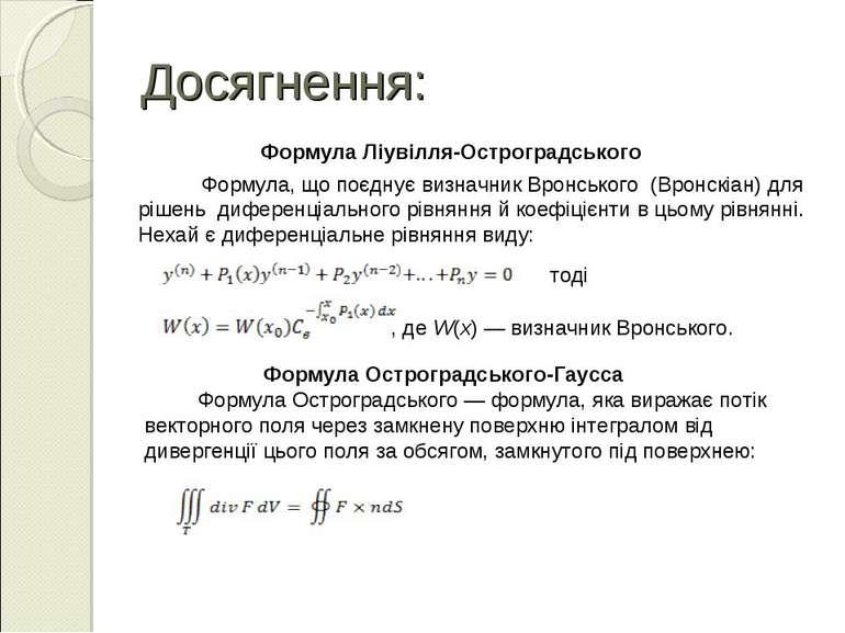 Досягнення: Формула Ліувілля-Остроградського Формула, що поєднує визначник Вр...
