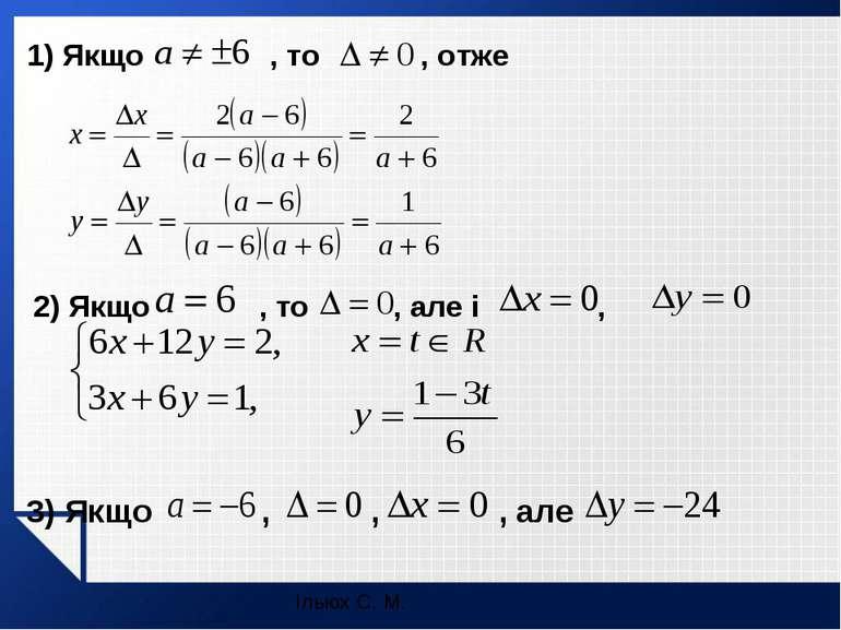 1) Якщо , то , отже 2) Якщо , то , але і , 3) Якщо , , , але Ільюх С. М.