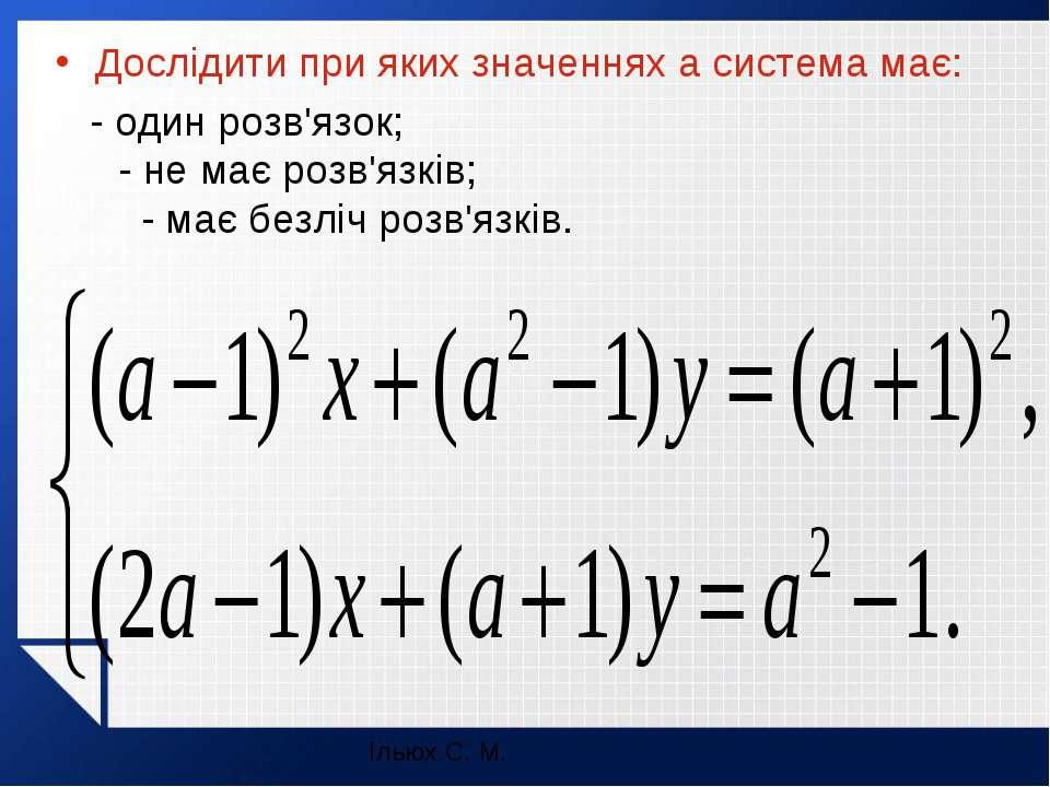 Дослідити при яких значеннях а система має: - один розв'язок; - не має розв'я...