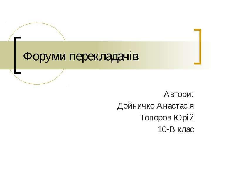 Форуми перекладачів Автори: Дойничко Анастасія Топоров Юрій 10-В клас