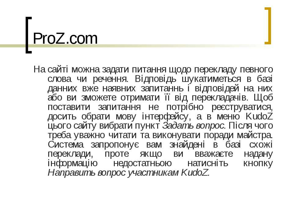 ProZ.com На сайті можна задати питання щодо перекладу певного слова чи реченн...