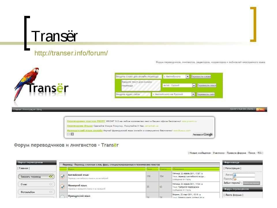 Transёr http://transer.info/forum/