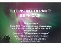 """ІСТОРІЯ ФОТОГРАФІЇ: ВЕРНІСАЖ Презентація Урок №2 """"Провідні види візуальних, а..."""