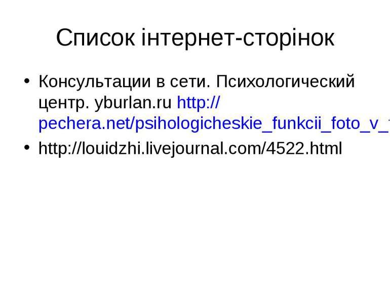 Список інтернет-сторінок Консультации в сети. Психологический центр. yburlan....