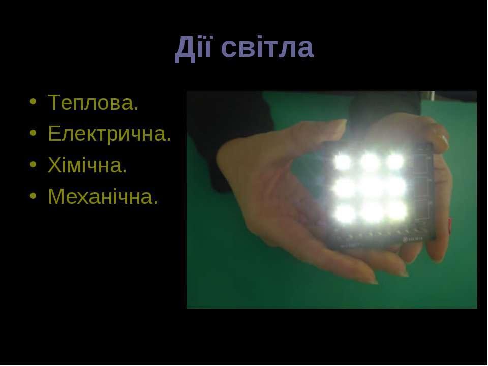 Дії світла Теплова. Електрична. Хімічна. Механічна.
