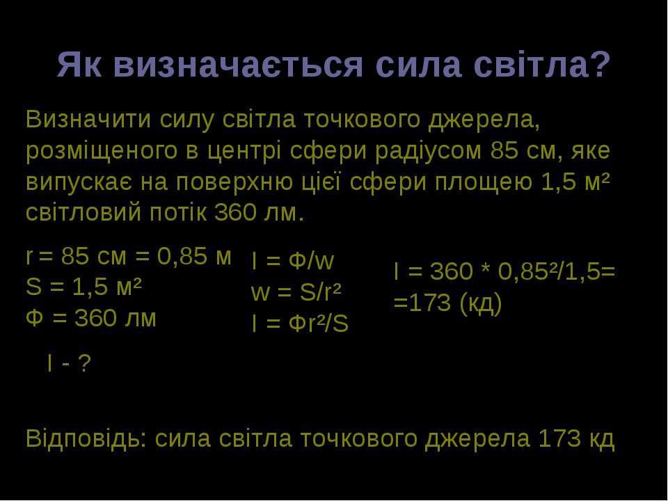 Як визначається сила світла? Визначити силу світла точкового джерела, розміще...