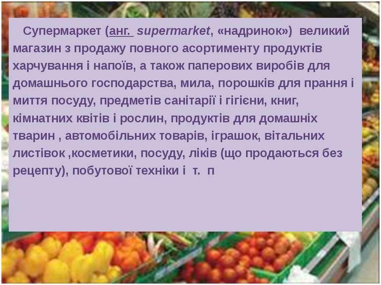 Супермаркет(анг. supermarket, «надринок») великий магазинз продажу повно...