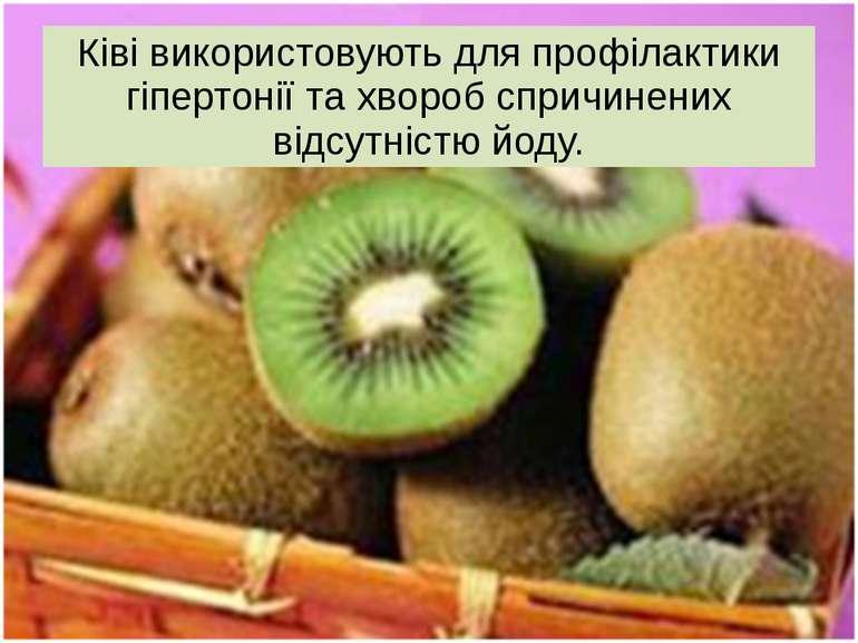 Ківі використовують для профілактики гіпертонії та хвороб спричинених відсутн...