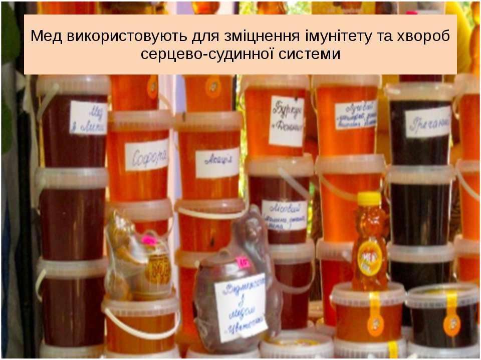 Мед використовують для зміцнення імунітету та хвороб серцево-судинної системи