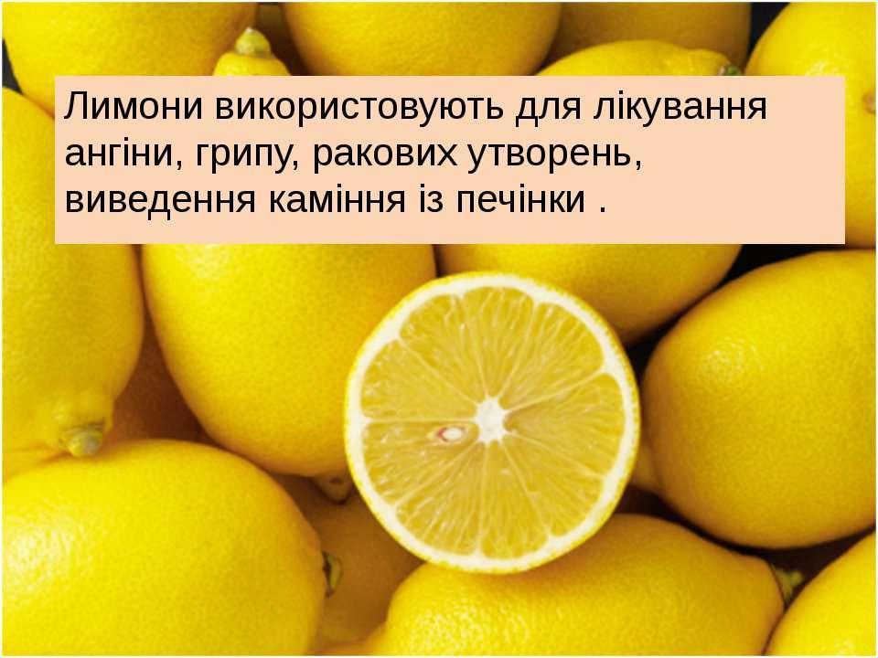 Лимони використовують для лікування ангіни, грипу, ракових утворень, виведенн...