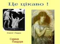 Скриня Пандори Епіметей і Пандора