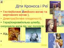 Діти Кроноса і Реї Гестія(богиня сімейного вогню та жертовного вогню ), Демет...