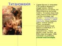 Титаномахія Однак Кронос із титанами й не думали віддавати владу новим, значн...