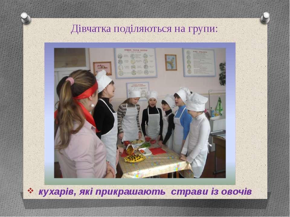 Дівчатка поділяються на групи: кухарів, які прикрашають страви із овочів