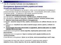 ФРАЗЕОЛОГІЯ ТА ЇЇ СТИЛІСТИЧНІ ОСОБЛИВОСТІ Походження фразеологізмів українськ...