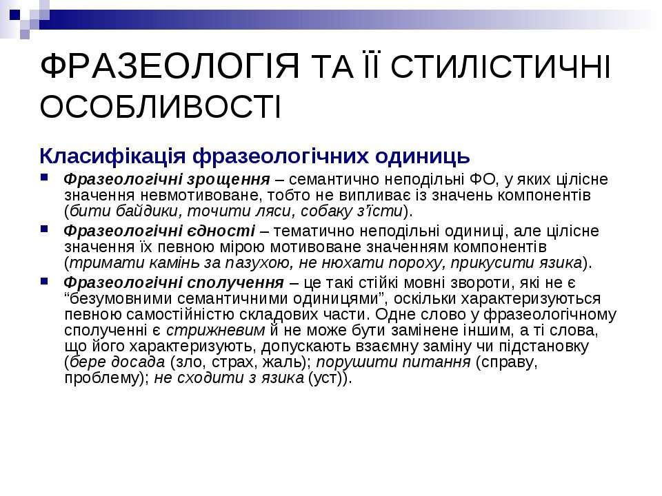 ФРАЗЕОЛОГІЯ ТА ЇЇ СТИЛІСТИЧНІ ОСОБЛИВОСТІ Класифікація фразеологічних одиниць...