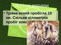 Трійка коней пробігла 15 км. Скільки кілометрів пробіг кожен кінь? Логічні вп...