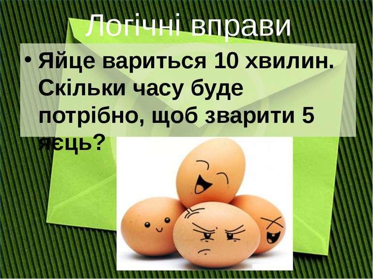 Яйце вариться 10 хвилин. Скільки часу буде потрібно, щоб зварити 5 яєць? Логі...