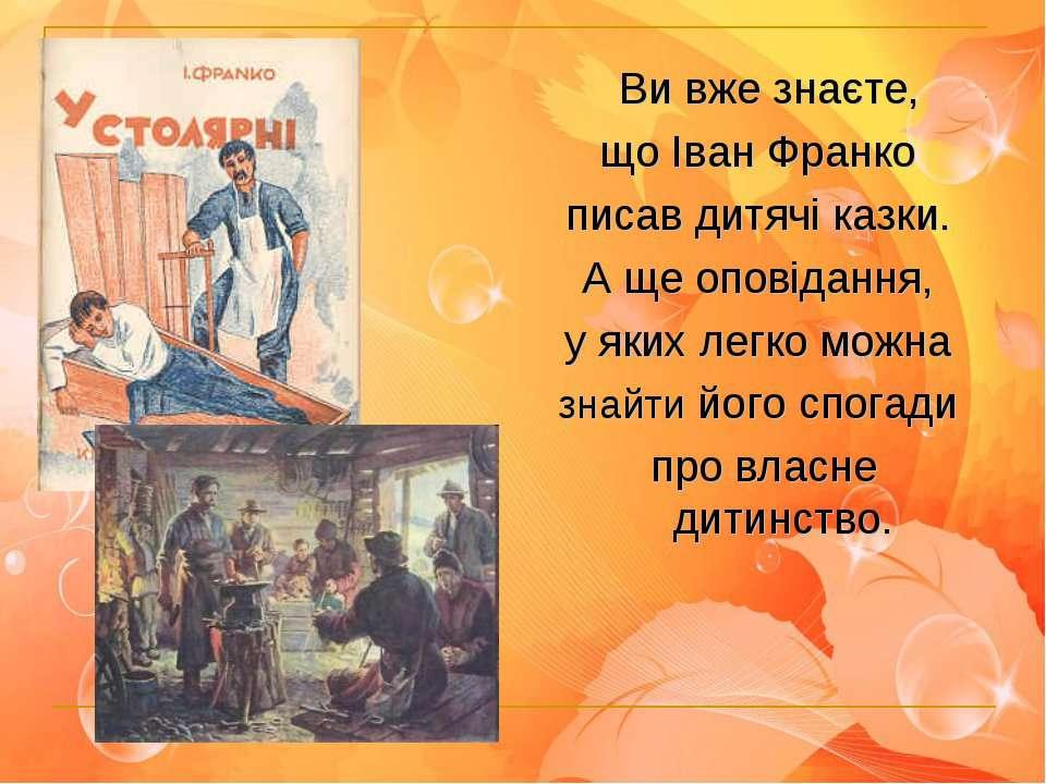 Ви вже знаєте, що Іван Франко писав дитячі казки. А ще оповідання, у яких лег...