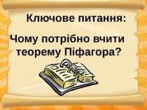 Ключове питання: Чому потрібно вчити теорему Піфагора?