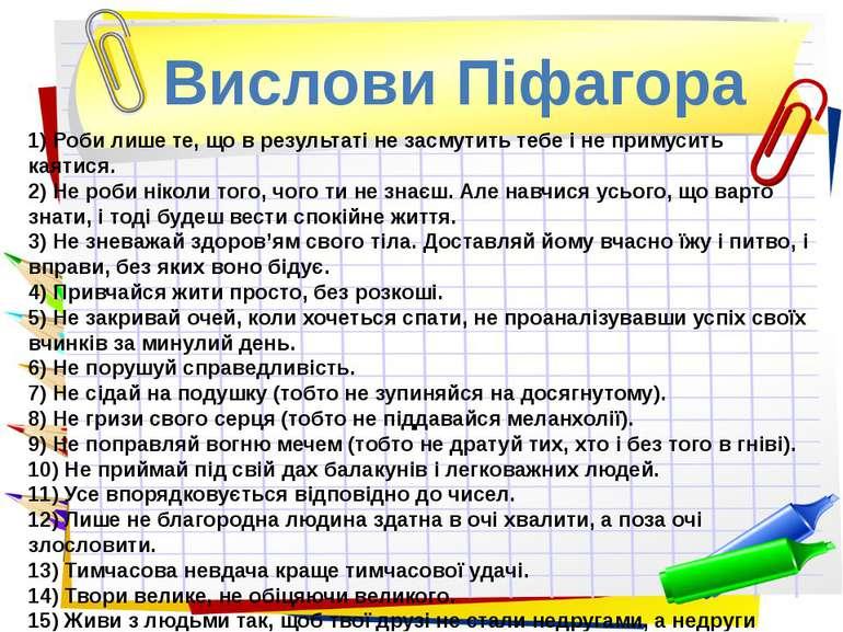 Вислови Піфагора 1) Роби лише те, що в результаті не засмутить тебе і не прим...