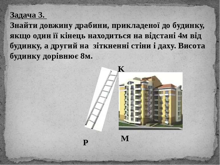 Задача 3. Знайти довжину драбини, прикладеної до будинку, якщо один її кінець...