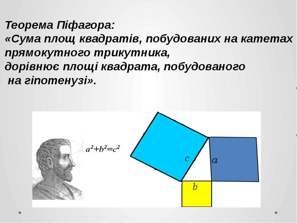 Теорема Піфагора: «Сума площ квадратів, побудованих на катетах прямокутного т...