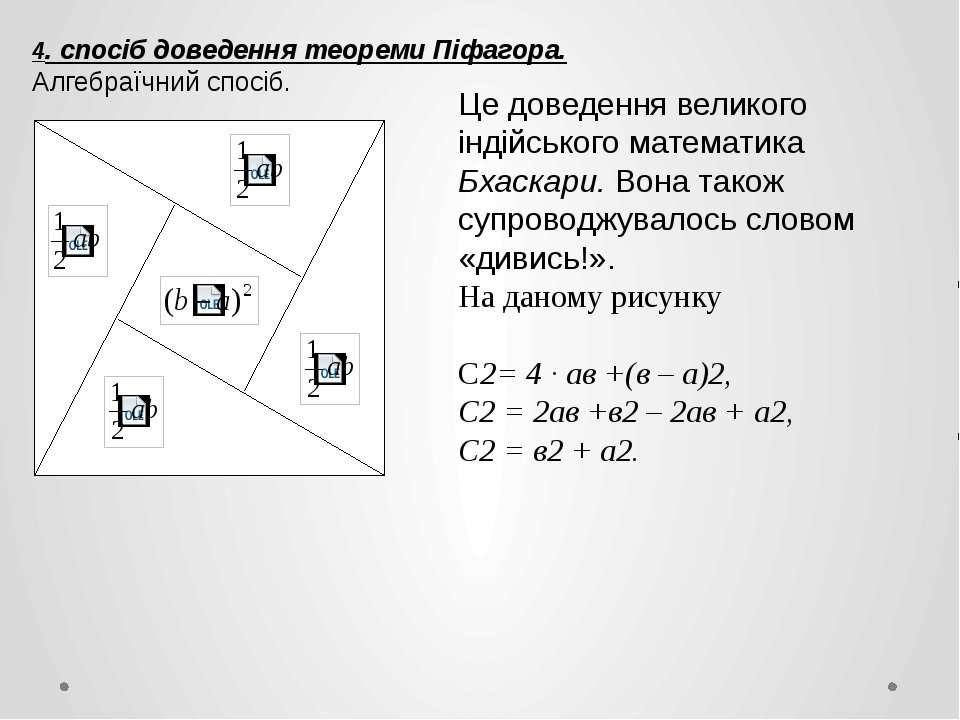 4. спосіб доведення теореми Піфагора. Алгебраїчний спосіб. Це доведення велик...