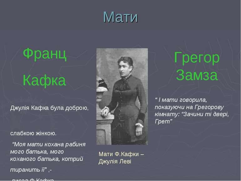 """Мати Джулія Кафка була доброю, слабкою жінкою. """"Моя мати кохана рабиня мого б..."""