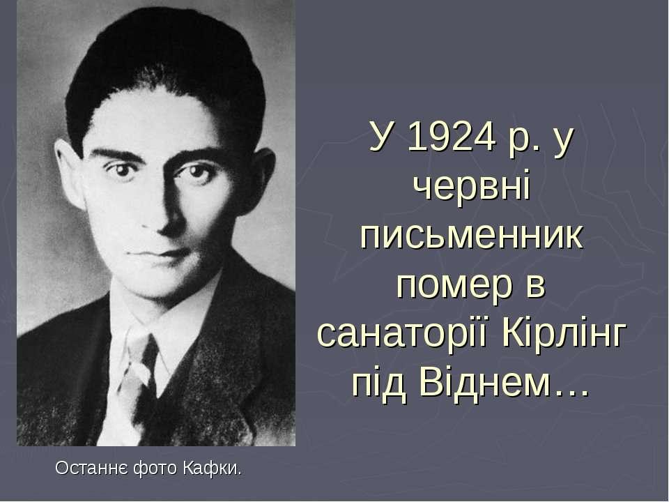 У 1924 р. у червні письменник помер в санаторії Кірлінг під Віднем… Останнє ф...