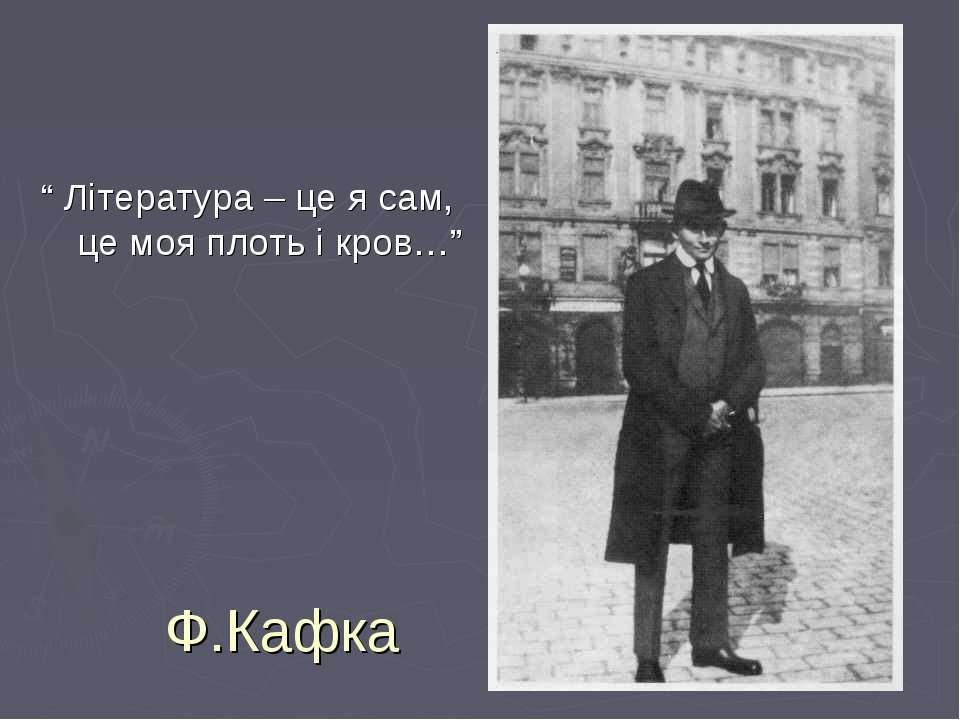 """Ф.Кафка """" Література – це я сам, це моя плоть і кров…"""""""