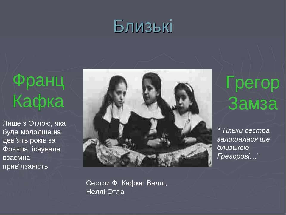 Близькі Сестри Ф. Кафки: Валлі, Неллі,Отла Лише з Отлою, яка була молодше на ...