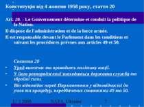 Конституція від 4 жовтня 1958 року, стаття 20 Art. 20. - Le Gouvernement déte...
