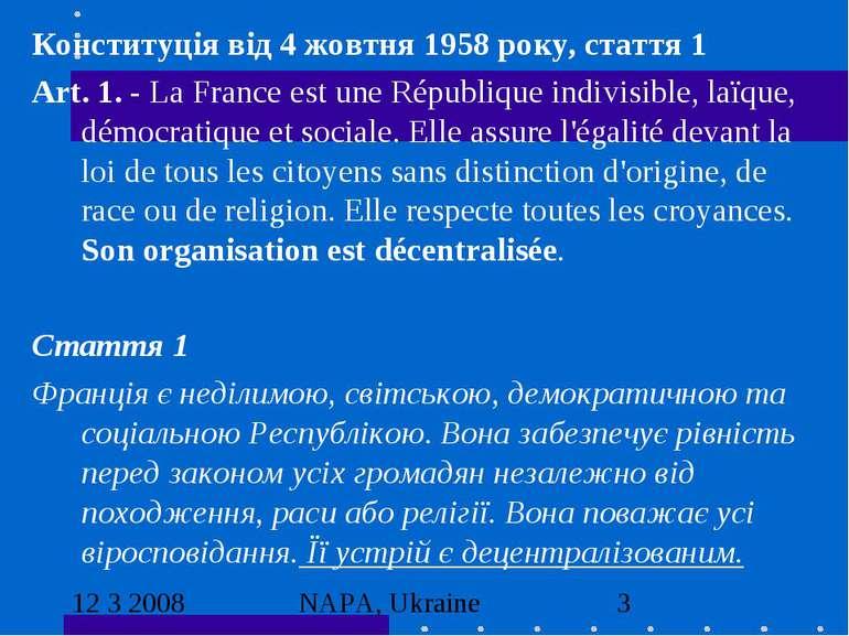 Конституція від 4 жовтня 1958 року, стаття 1 Art. 1. - La France est une Répu...