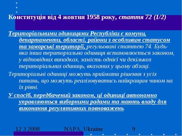 Конституція від 4 жовтня 1958 року, стаття 72 (1/2) Територіальними одиницями...