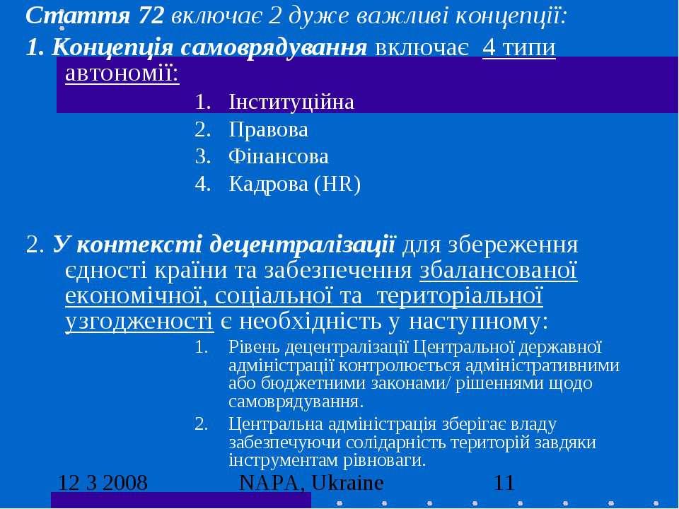 Стаття 72 включає 2 дуже важливі концепції: 1. Концепція самоврядування включ...
