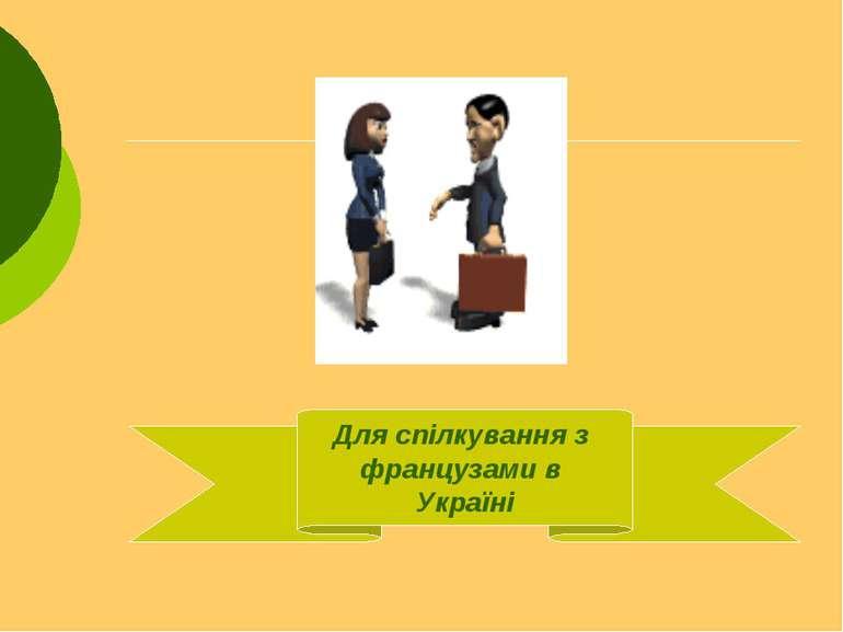Для спілкування з французами в Україні